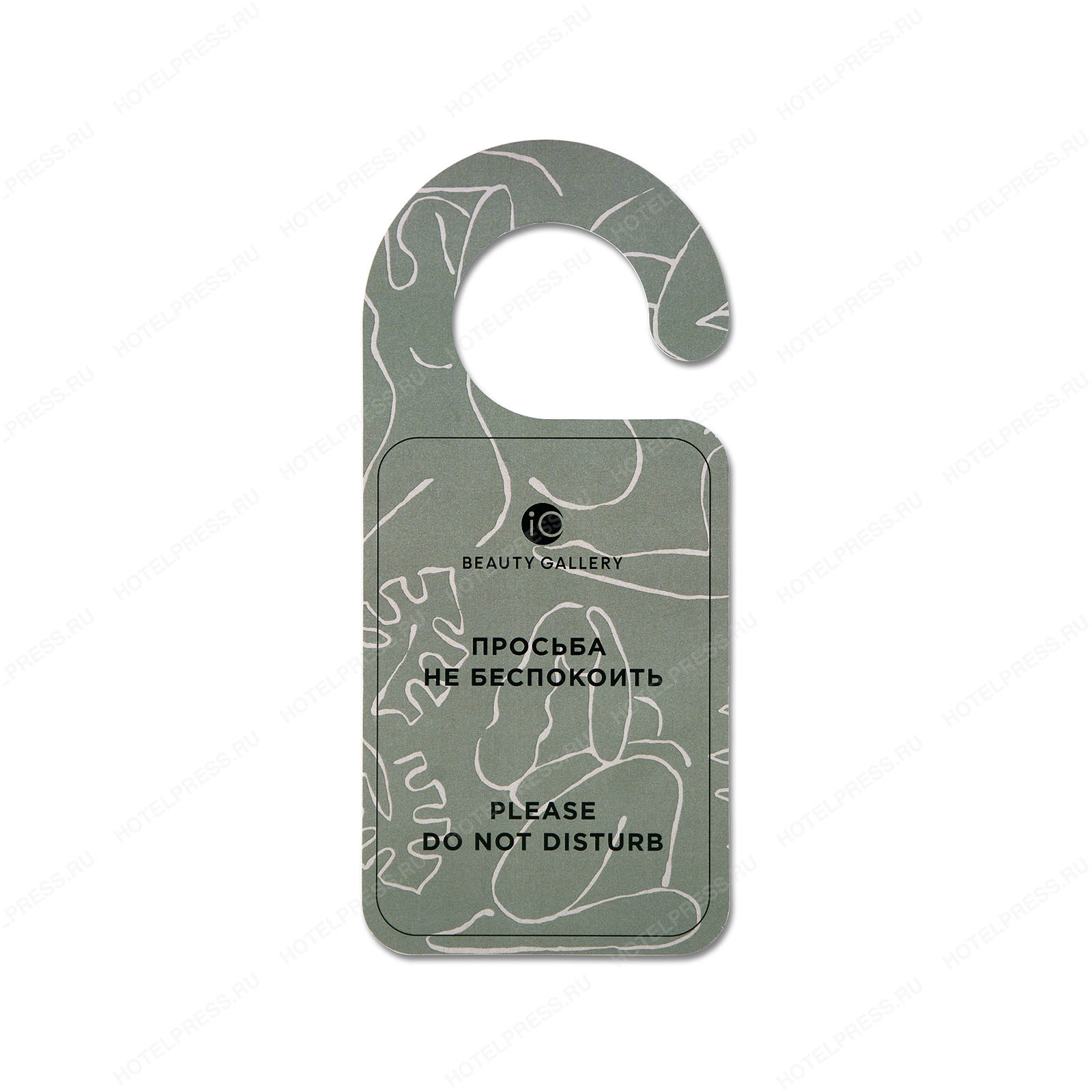 """Сервисная табличка-хенгер на ручку двери """"Не беспокоить"""" для галереи красоты и здоровья"""