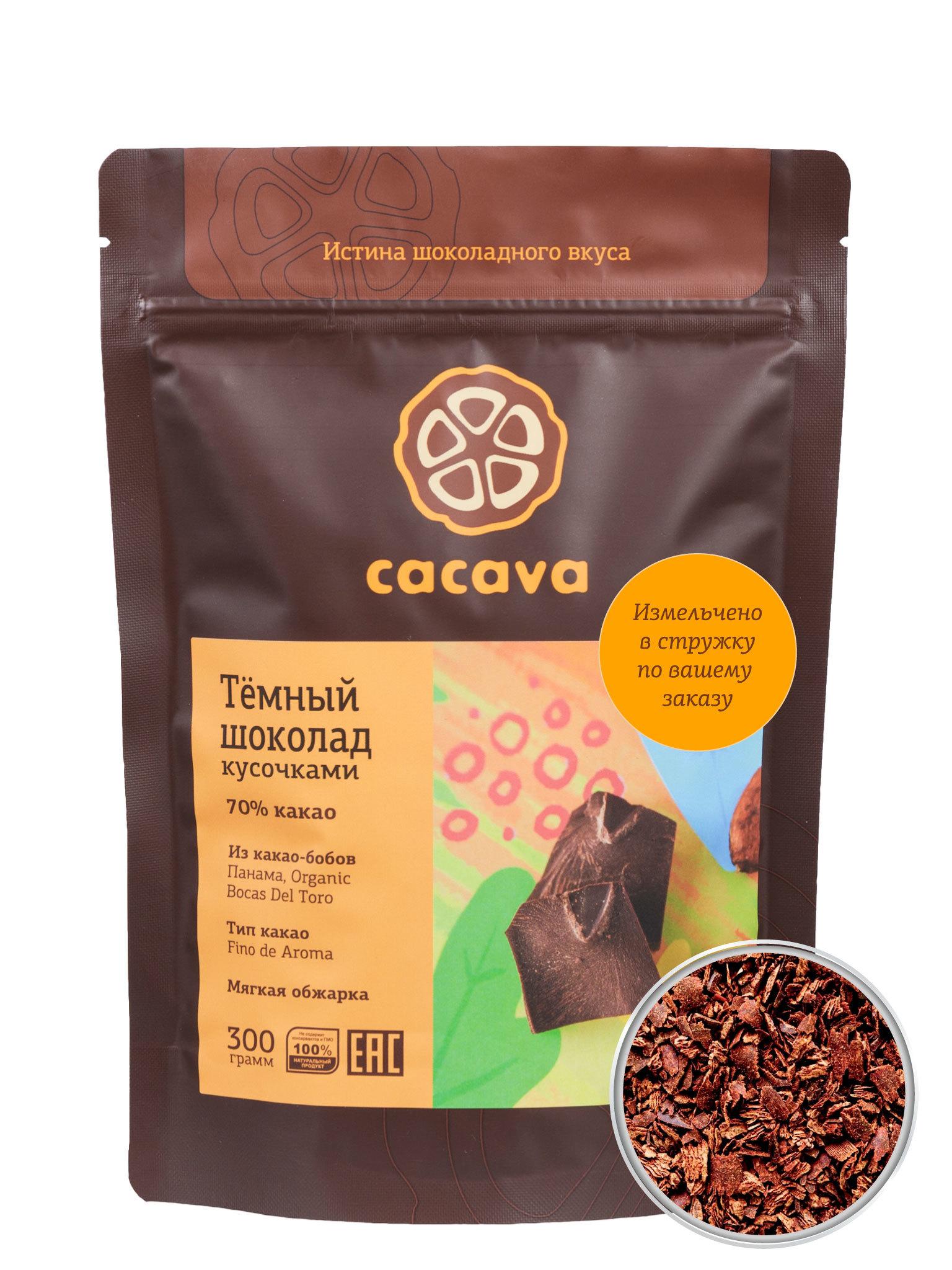 Тёмный шоколад 70 % какао с стружке (Панама), упаковка 300 грамм