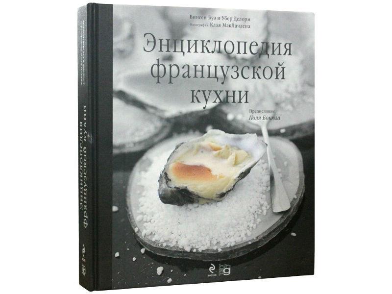 Литература Энциклопедия французской кухни 1.png