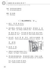 Chinese Course (3rd Edition Russian Edition) 1B