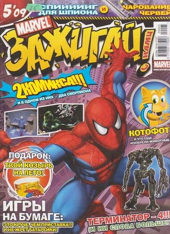 Marvel: Зажигай с нами! №5'09
