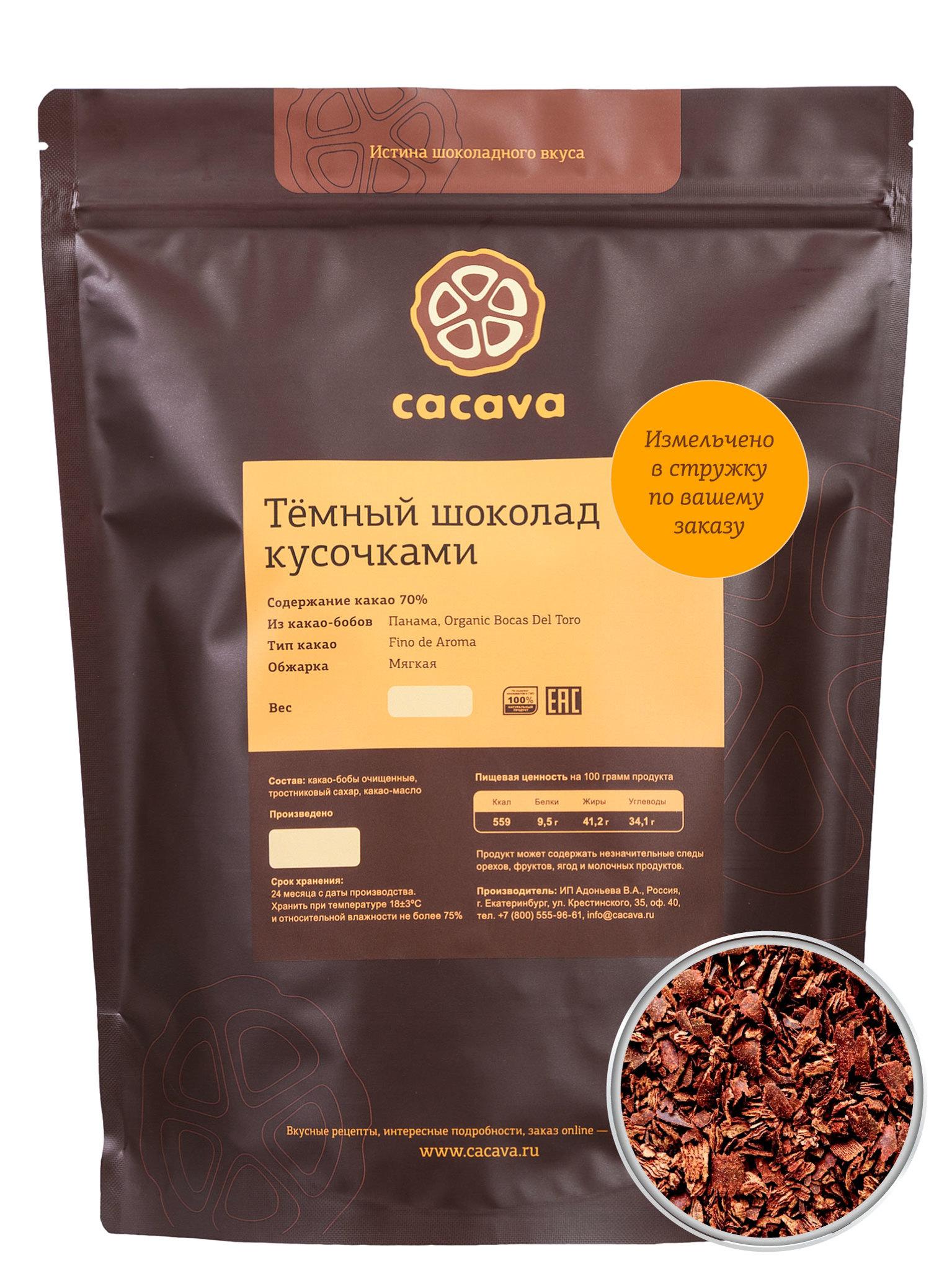 Тёмный шоколад 70 % какао с стружке (Панама), упаковка 1 кг