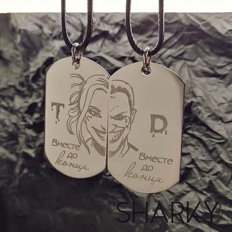 Парные подвески жетоны Харли Квинн и Джокер для двоих с гравировкой