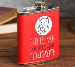 Фляжка «Это не моё», 210 мл, фото 1