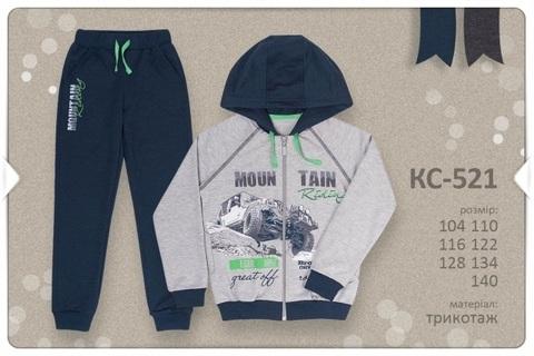 КС521 Спортивный костюм для мальчика