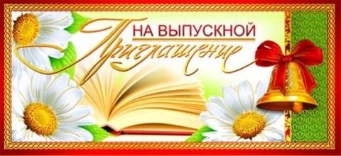 Приглашение на Выпускной» (ромашки)