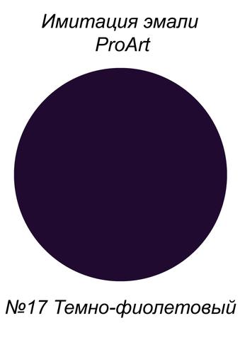 Краска для имитации эмали,  №17 Темно-фиолетовый, США