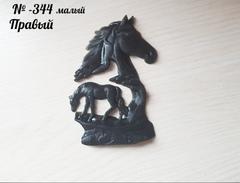 Силиконовый молд № 344 Конь  малый правый