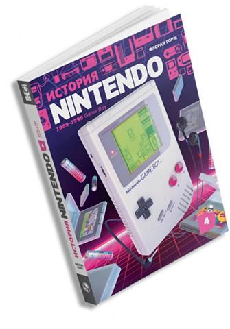 История Nintendo. 1989-1999. Game Boy (ПРЕДЗАКАЗ)