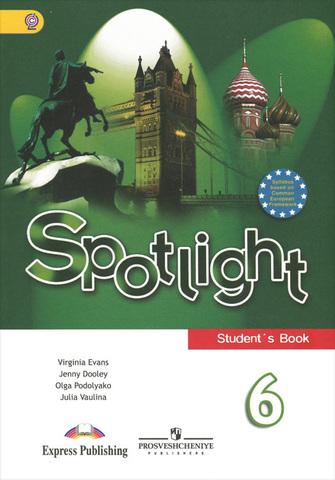 Spotlight 6 кл. Student's book. Английский в фокусе 6 класс. Ваулина Ю., Дули Д., Подоляко О.  до 2020 года. Комплект с диском