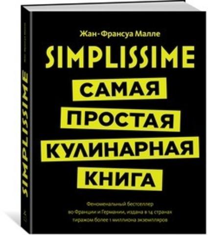 SIMPLISSIME. Самая простая кулинарная книга
