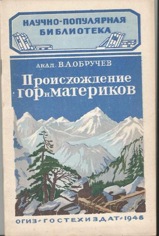 В.А. Обручев