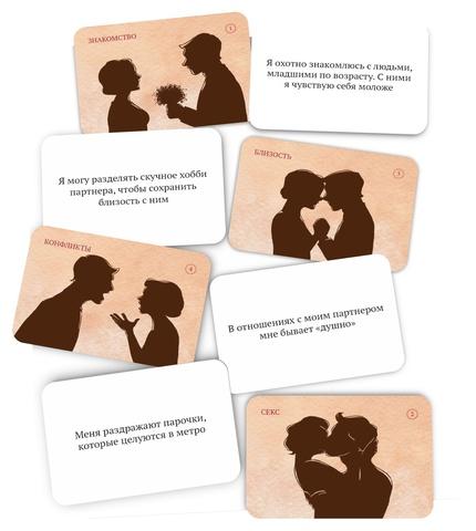 Псикреты отношений. Настольная игра