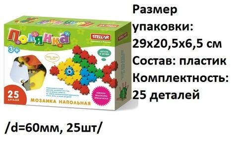 Мозаика 01047 Полянка /d=60мм, 25шт/ Рыбка /Стелл