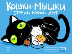 Комикс «Кошки-мышки. Старый новый друг»