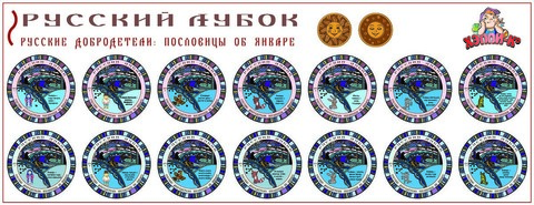 Развивающий набор наклеек «Русские добродетели: пословицы о январе»