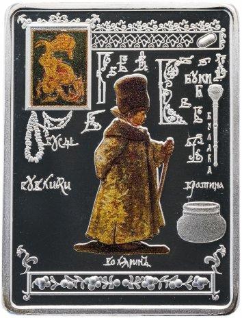 1 доллар 2013 год Русский алфавит Буква буки. Ниуэ. В буклете Серебро