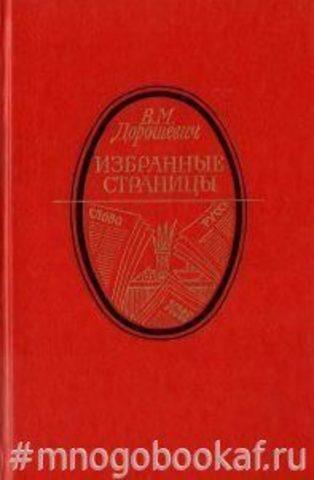 Дорошевич. Избранные страницы
