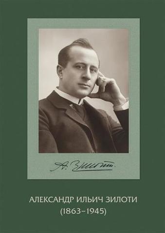 Александр Ильич Зилоти (1863–1945) : альбом [К 150-летию Московской консерватории].