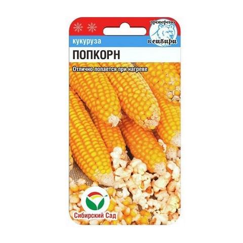 Попкорн 10шт кукуруза (Сиб сад)