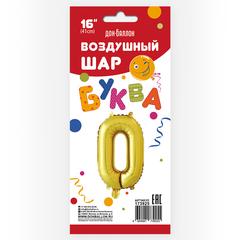 К Буква, О, Золото, с клапаном, 16''/41 см, 1 шт.