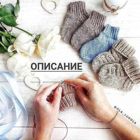 Носочки для детей до года от @ola_lukola