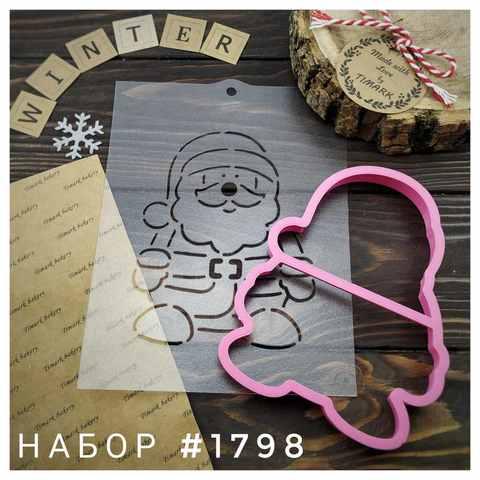 Набор №1798 - Дед Мороз