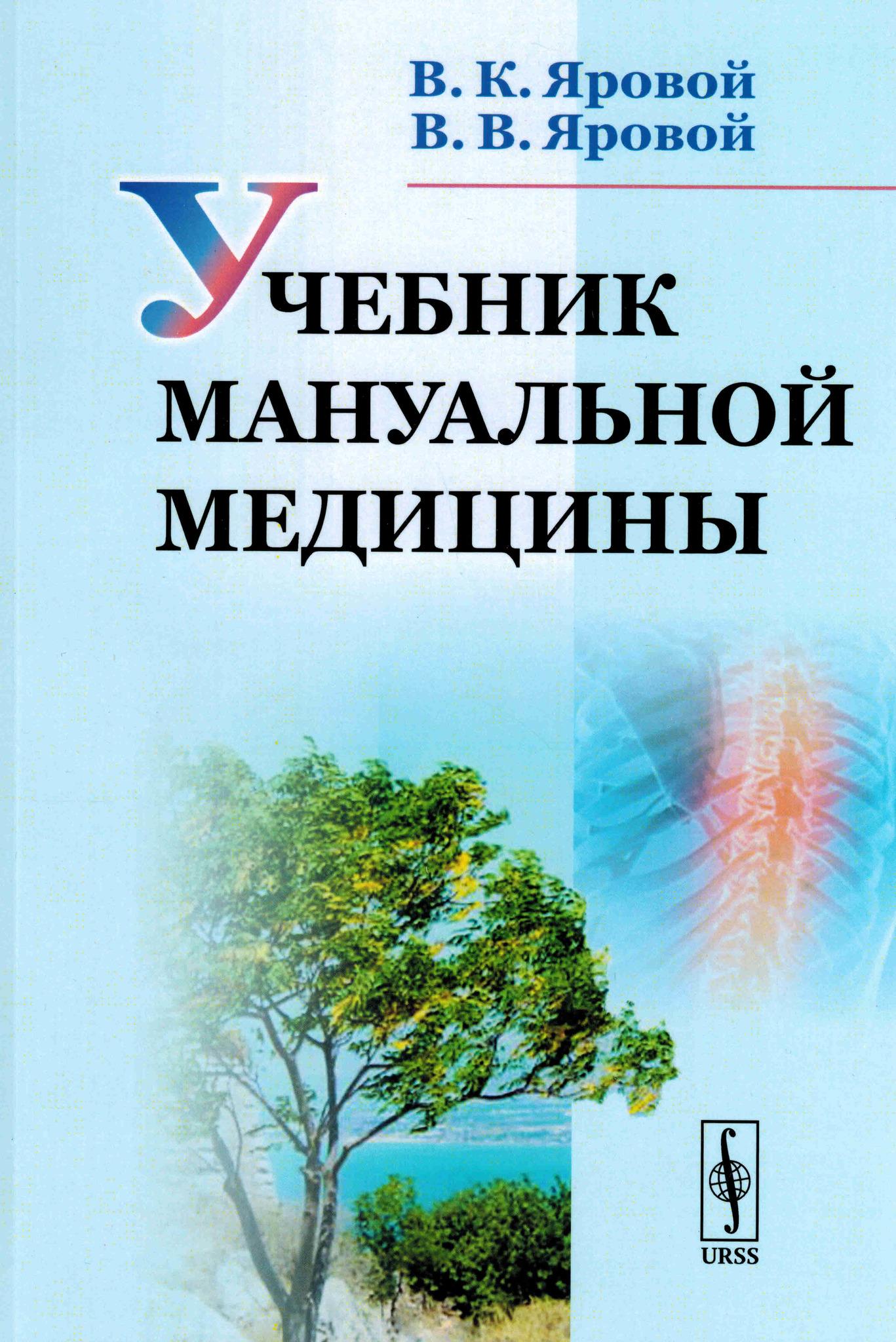Новинки Учебник мануальной медицины uch_man_medic.jpg
