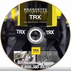 Тренажер TRX PRO (P3)