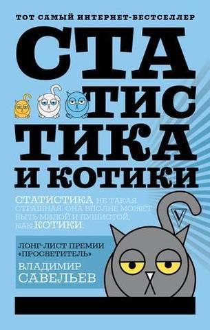 Статистика и котики | Савельев В.
