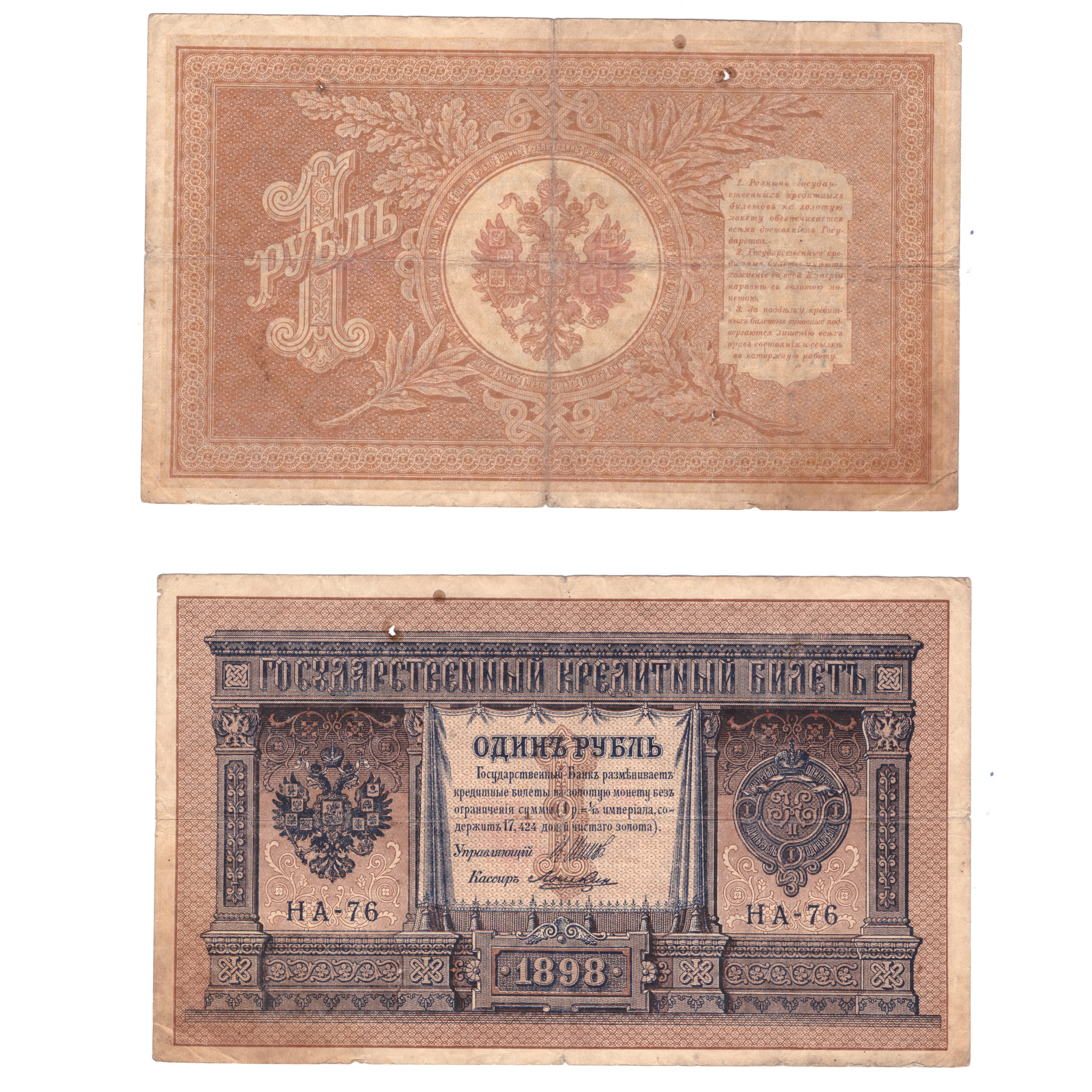 1 рубль 1898 г. Шипов Лошкин. НА-76. F-