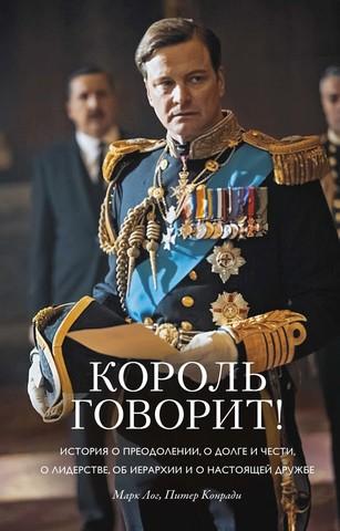Король говорит! История о преодолении, о долге и чести, о лидерстве, об иерархии и о настоящей дружбе   Лог М., Конради П.