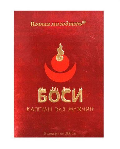 БАД для мужчин  Боси  - 8 капсул (300 мг.)