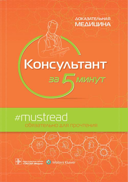 Книги студентам медикам Консультант за 5 минут kons_5_min.jpg