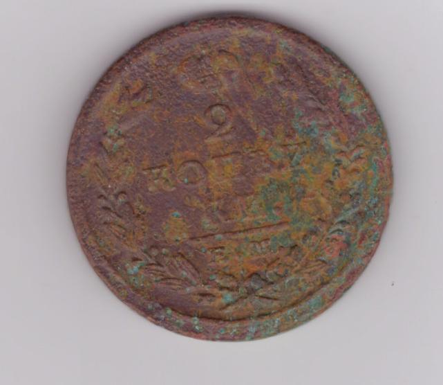 2 копейки 1826 год. ЕМ F