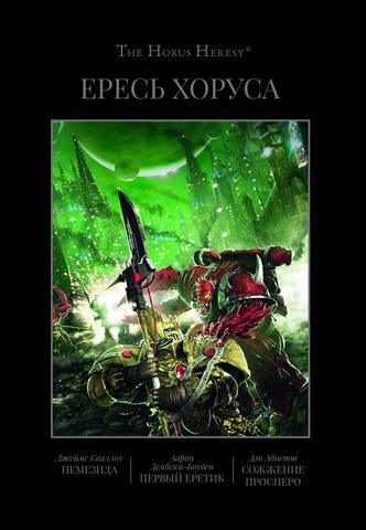 Warhammer 40000. Ересь Хоруса. Книга V: Немезида. Первый еретик. Сожжение Просперо