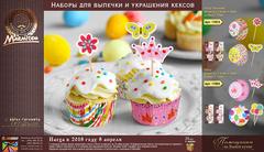 Набор для выпечки и украшения кексов (24 формочки 50х30 мм; 24 шпажки 70 мм)