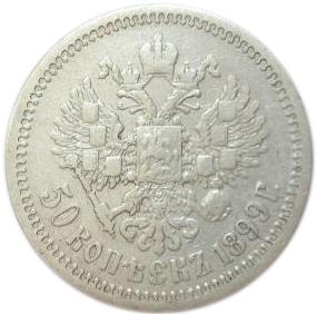 50 копеек. Николай II. (АГ). 1899 год. VF-XF