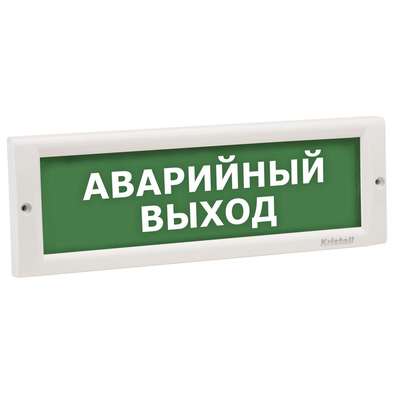 Световое табло 220 В - КРИСТАЛЛ-220
