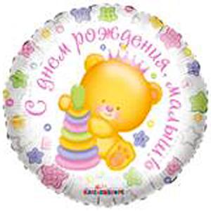 Фольгированный шар С Рождением Малышка 18