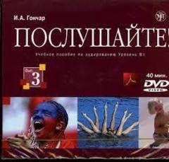 Послушайте! Выпуск 3. DVD, тексты и ответы в фо...
