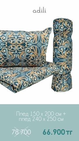 Комбо Сет Текстильный 9 (плед декоративный 150*210см + плед декоративный 240*250см)