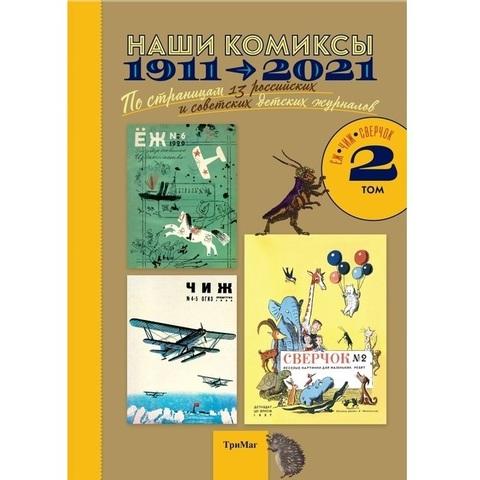 Наши комиксы. 1911-2021. по страницам 13 российских и советских детских журналов. Том 2