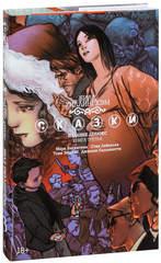 Комикс «Сказки. Издание Делюкс. Книга 3»