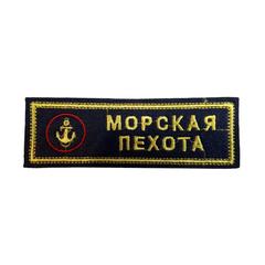 Шеврон вышит. нагрудный ВМФ