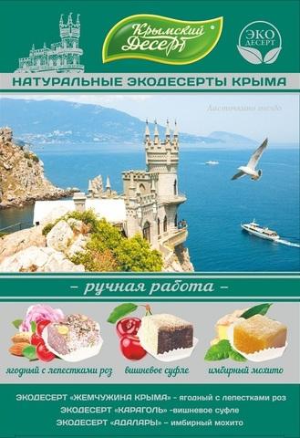 Крымский экодесерт «Ласточкино Гнездо»