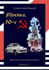 Москва, 70-е. Книга 1. Детские воспоминания
