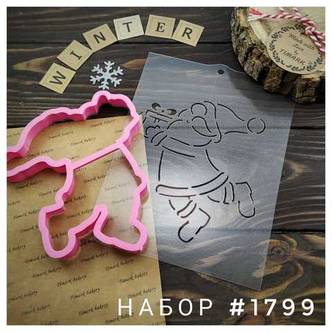 Набор №1799 - Дед Мороз с подарком