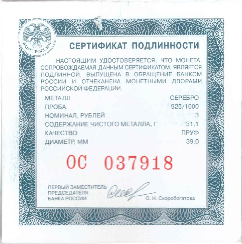 3 рубля 300-летие образования Кузбасса 2021 год. PROOF