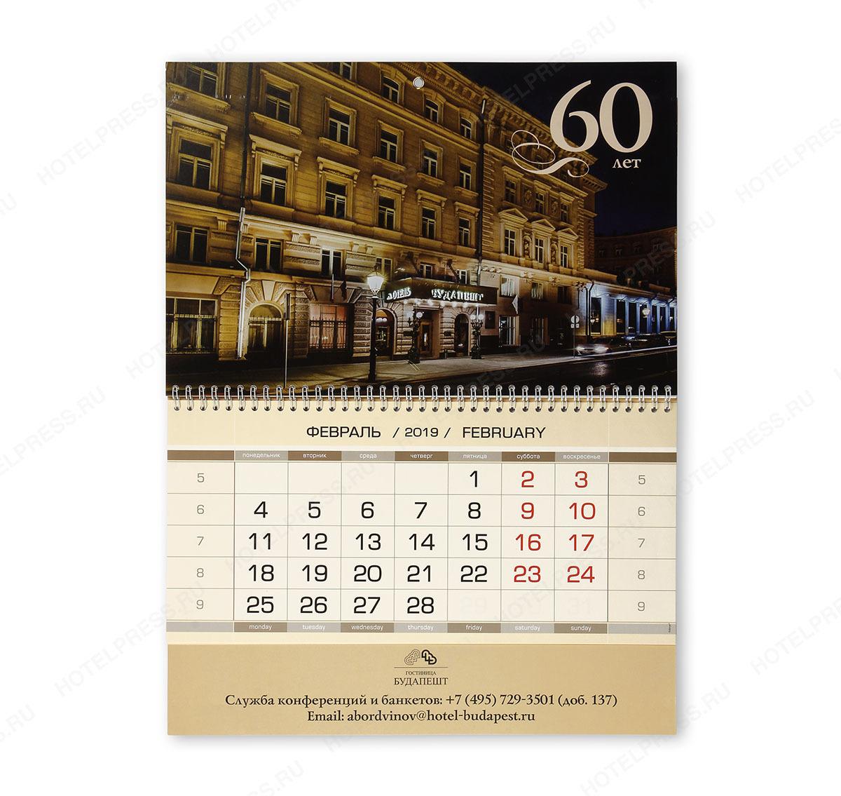 Квартальный календарь на 3-х пружинах для отеля Будапешт